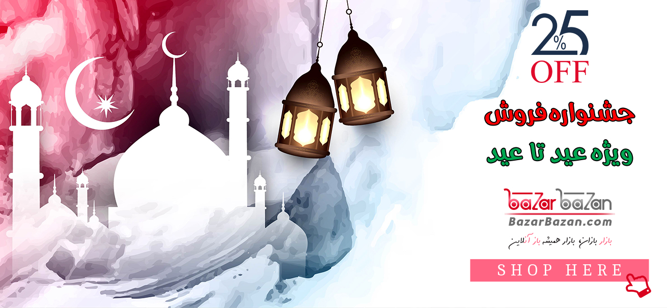 عید تا عید